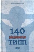 Андрій Бачинський - 140 децибелів тиші