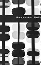 Пол Рэнд - Мысли о дизайне