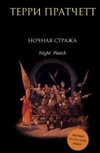 Терри Пратчетт - Ночная стража