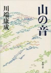 川端 康成 - 山の音
