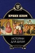 Ялом Ирвин - Истории для души