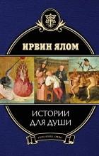 Ялом Ирвин - Истории для души (сборник)