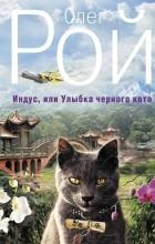 Рой О. - Индус, или Улыбка черного кота