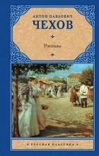 Антон Чехов - А.П. Чехов. Рассказы (сборник)
