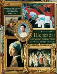 Франсуаза Барб-Галль - Шедевры мировой живописи: как отличать, смотреть и понимать