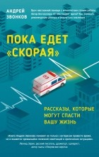 Андрей Звонков - Пока едет скорая. Рассказы, которые могут спасти вашу жизнь