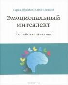- Эмоциональный интеллект. Российская практика