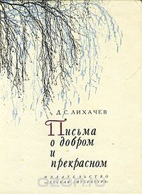 """Отзывы о книга """"письма о добром и прекрасном"""" д. С. Лихачев."""