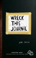 Кери Смит - Уничтожь меня! Уникальный блокнот для творческих людей. Нов. оф.