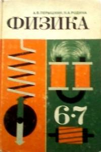 Физика. 7 класс. Самостоятельные и контрольные работы к учебнику а.