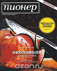 Натан Дубовицкий - Околоноля. Русский пионер. Специальный выпуск. Библиотека Русского пионера