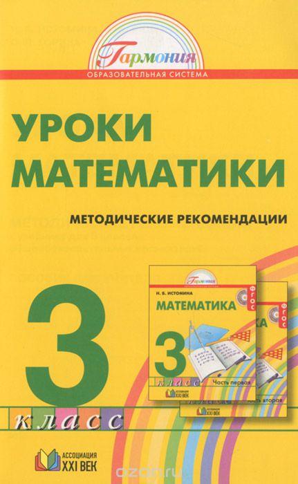 Наталья Истомина, Зоя Редько,