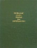 Новалис - Генрих фон Офтердинген (сборник)