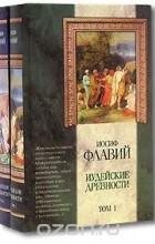 Иосиф Флавий - Иудейские древности (комплект из 2 книг)
