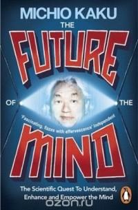 michio kakus vision of the future
