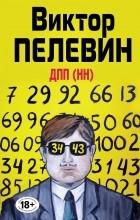 Виктор Пелевин - ДПП (НН)