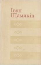 Іван Шамякін - Бацькі і дзеці