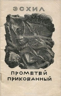 Эсхил - Прометей прикованный