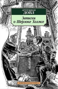 Артур Конан Дойль - Записки о Шерлоке Холмсе (сборник)