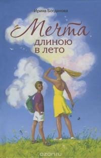 Ирина Богданова - Мечта длиною в лето