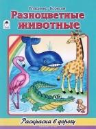 Владимир Борисов - Разноцветные животные. Раскраска