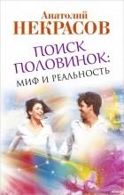 Анатолий Некрасов - Поиск половинок. Миф и реальность