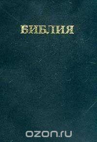- Библия: Книги священного писания Ветхого и Нового Завета: Канонические (в русском переводе с параллельными местами и словарем)
