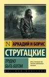 Аркадий Стругацкий, Борис Стругацкий - Трудно быть богом