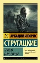 книги стругацкие скачать торрент - фото 2