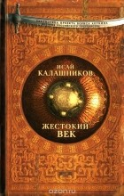 Исай Калашников - Жестокий век (сборник)