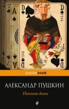 А.С. Пушкин - Пиковая дама (сборник)