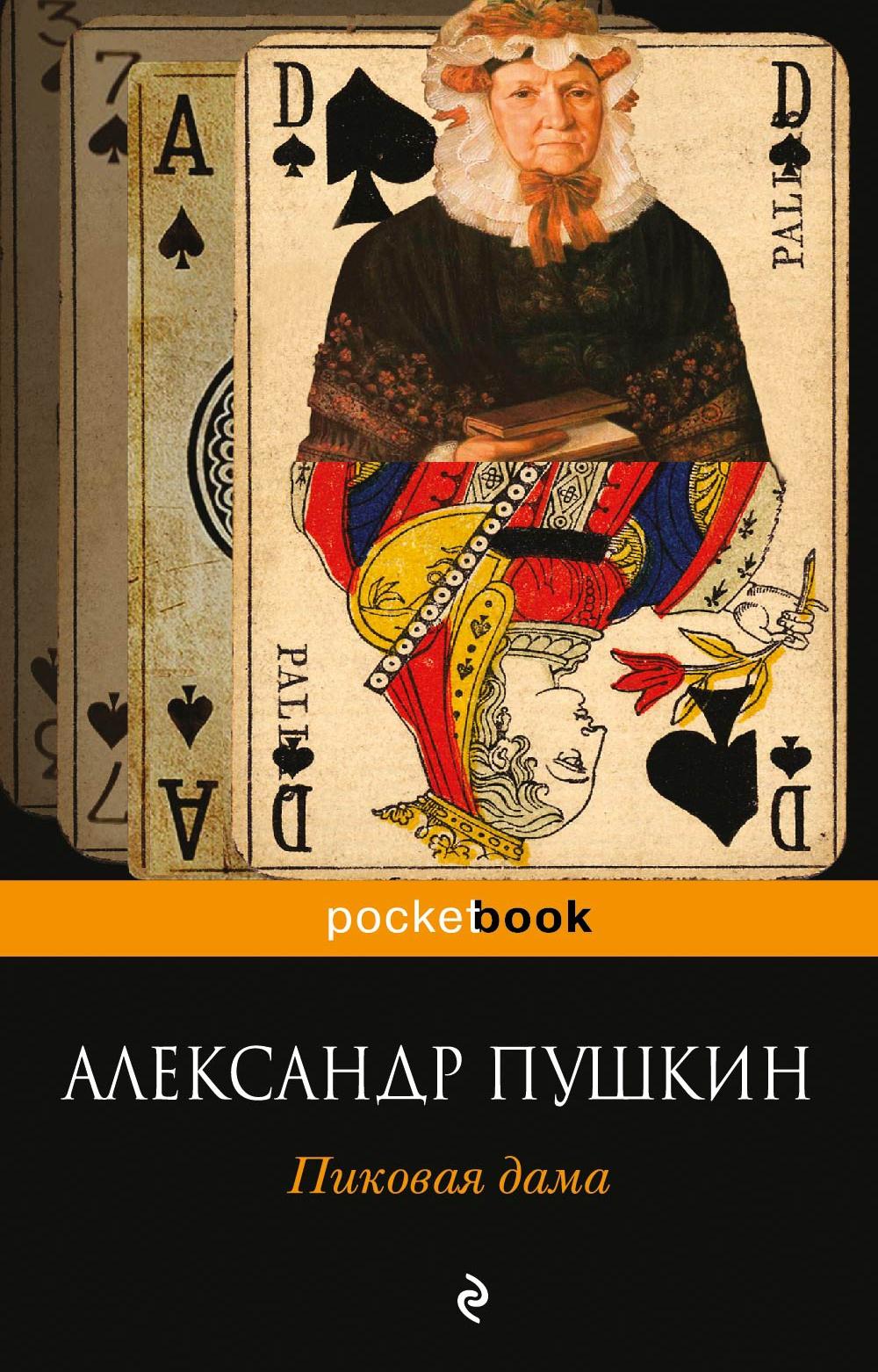 Скачать книгу пиковая дама а с пушкин