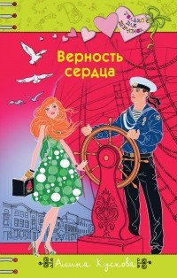 Алина Кускова - Верность сердца