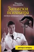 Малявин М.И. - Записки психиатра, или Всем галоперидолу за счет заведения