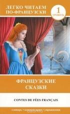 Перро Ш. - Contes de fees francais / Французские сказки. 1 уровень (сборник)