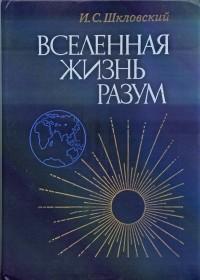 Иосиф Шкловский - Вселенная. Жизнь. Разум
