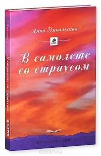 Анна Никольская - В самолете со страусом
