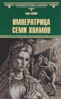 Кейт Куинн - Императрица семи холмов