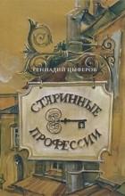 Геннадий Цыферов - Старинные профессии