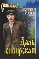 Шелехов Василий - Даль сибирская (сборник)