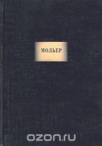 Жан-Батист Мольер - Сочинения (сборник)