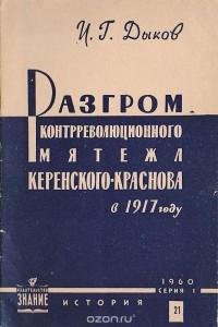 И. Дыков - Разгром контрреволюционного мятежа Керенского-Краснова в 1917 году