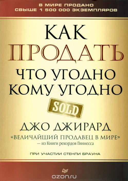 Как продать рецензию на книгу 3074