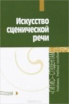 vzaimootnosheniya-stsenicheskaya-rech-uprazhneniya-uchebniki-slaydah-temu-ofitser