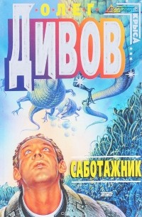 Олег Дивов - Саботажник (сборник)