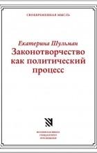 Екатерина Шульман - Законотворчество как политический процесс