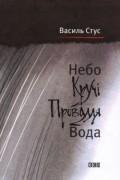 Василь Стус - Небо. Кручі. Провалля. Вода