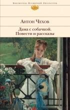Антон Чехов - Дама с собачкой. Повести и рассказы (сборник)