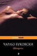 Буковски Ч. - Женщины