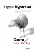 Мураками Харуки - Охота на овец